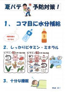 健康 ポスター&かわら版
