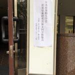 日本産業衛生学会 産業栄養研究会 学術集会発表